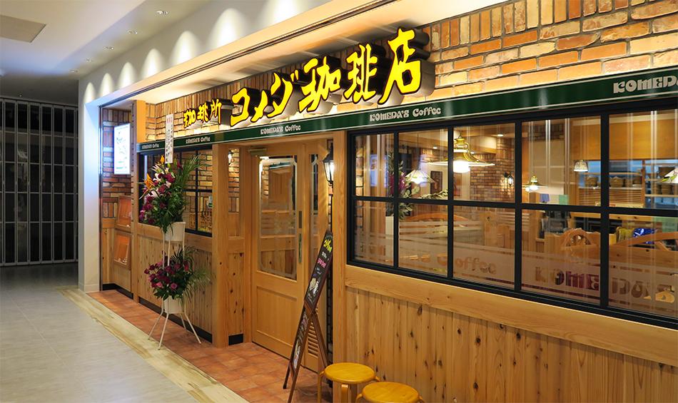 コメダ珈琲店 柏モディ店